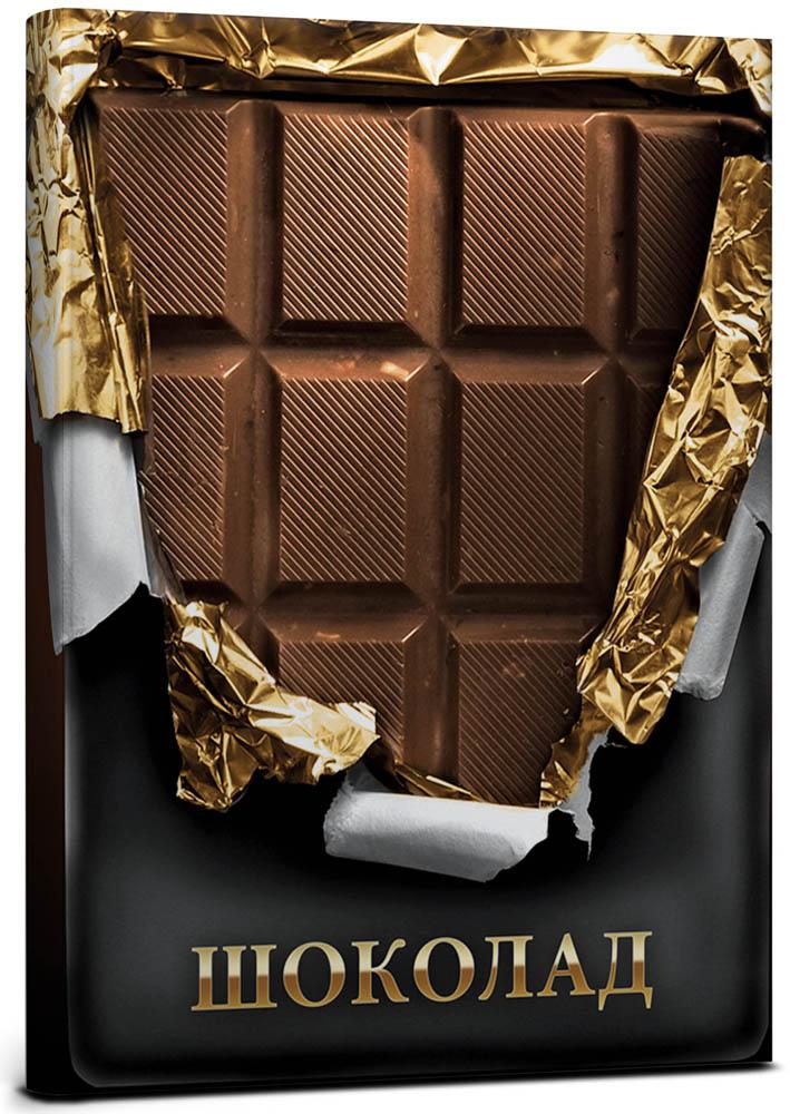 шоколад фото в обертке довольно активно