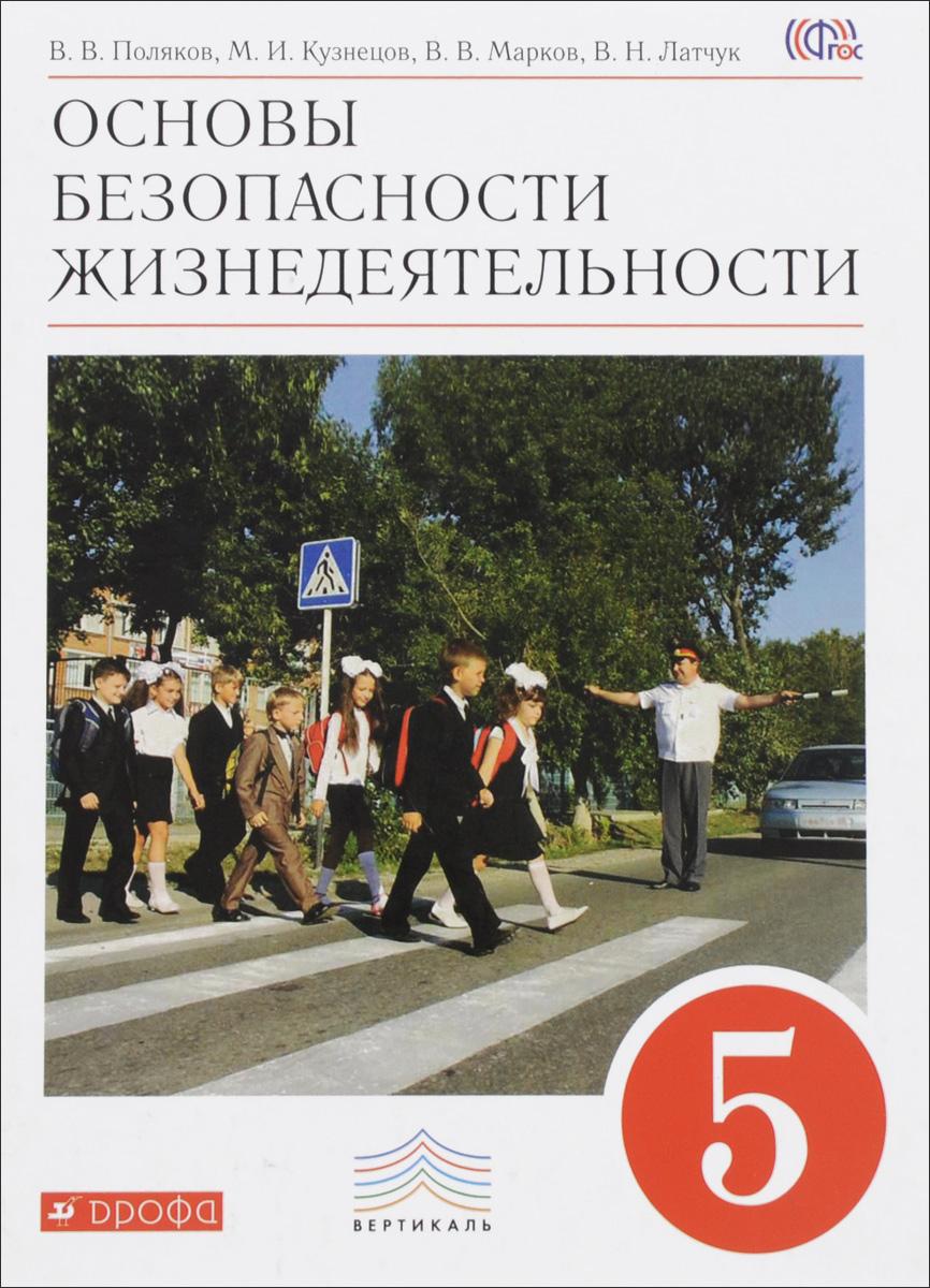 ОБЖ. 5 кл.: Учебник (ФГОС) /+708877/