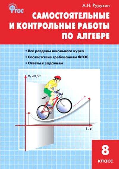 Алгебра. 8 кл.: Самостоятельные и контрольные работы (ФГОС)