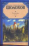 Тихий Дон: Роман: В 2 т. Т.1