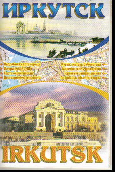 Карта: Иркутск - Irkutsk М 1:25 000
