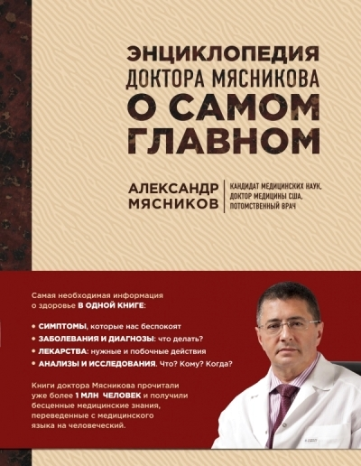 Энциклопедия доктора Мясникова о самом главном: Том 1