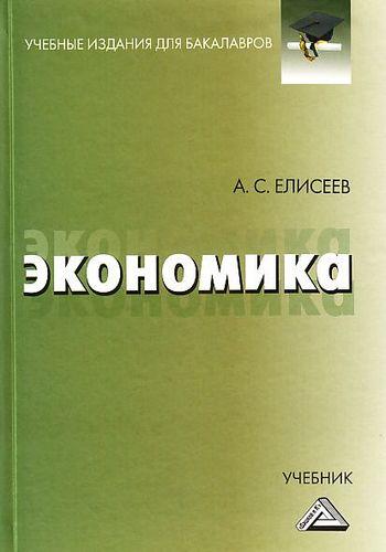 Экономика: Учебник для бакалавров