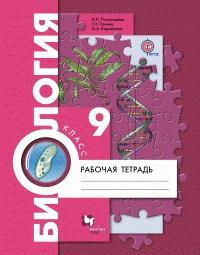 Биология. 9 кл.: Рабочая тетрадь ФГОС