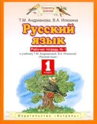 Русский язык. 1 кл.: Раб. тетрадь №1