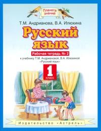 Русский язык. 1 кл.: Раб. тетрадь №2 (ФГОС) /+801554/
