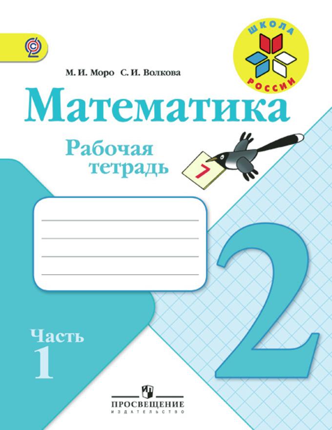 Оценка знаний по математике 2 класс фгос школа россии