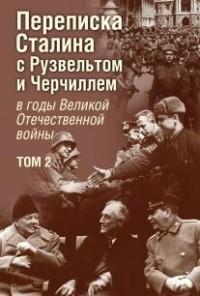 Переписка И. В. Сталина с Ф. Рузвельтом и У. Черчиллем: Том 2
