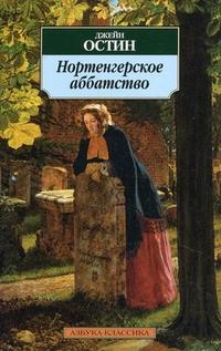 Нортенгерское аббатство: Роман