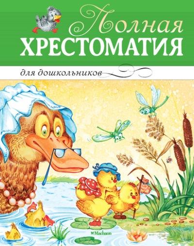 Полная хрестоматия для дошкольников: Хрестоматия для детского чтения