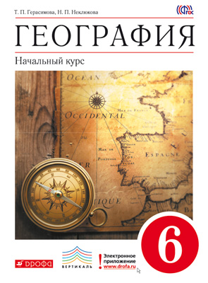 География 6 класс герасимова учебник онлайн.