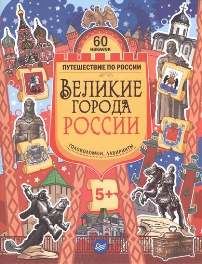 Великие города России. Головоломки, лабиринты (+многоразовые наклейки)