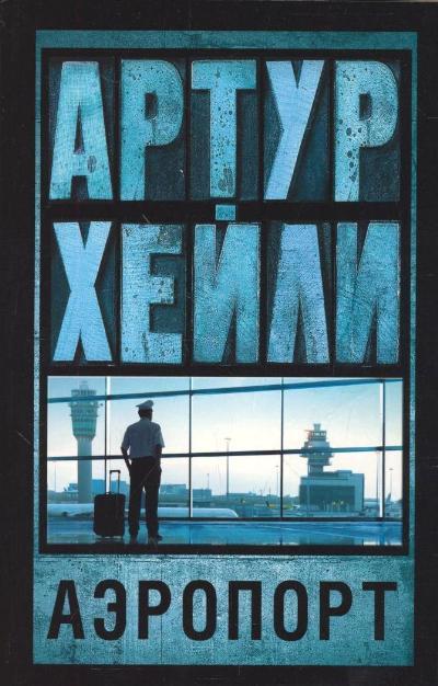 Аэропорт: Роман