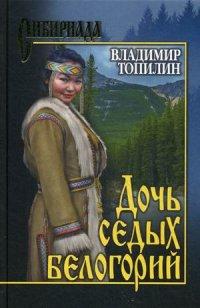 Дочь седых белогорий: Роман