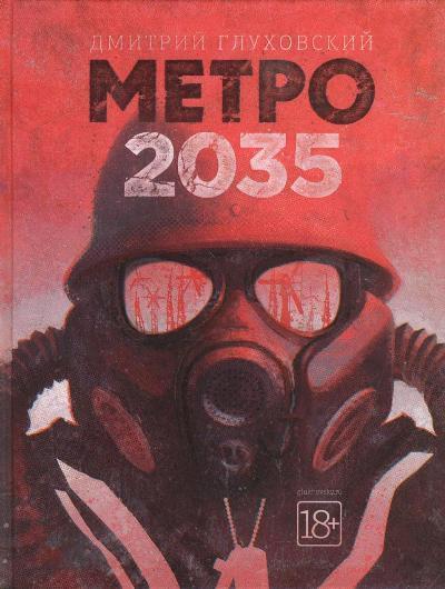 Метро 2035: Роман