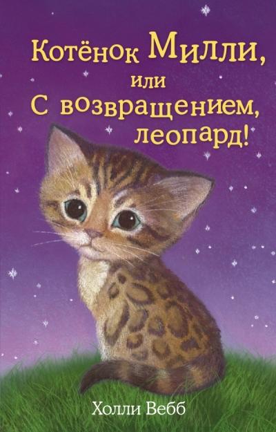 Котенок Милли, или С возвращением, леопард!: Повесть