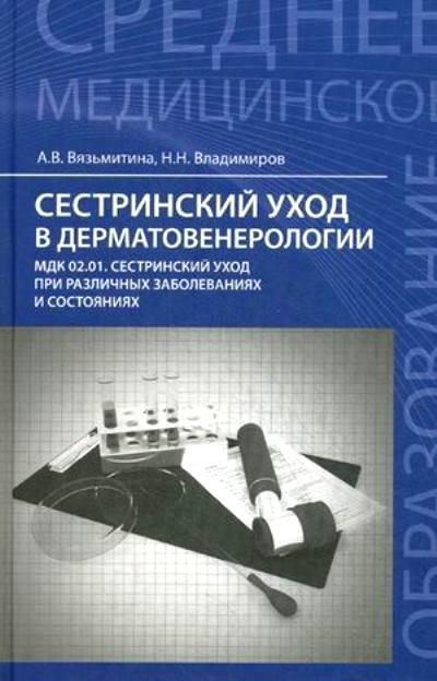 Сестринский уход в дерматовенерологии: Учеб. пособие