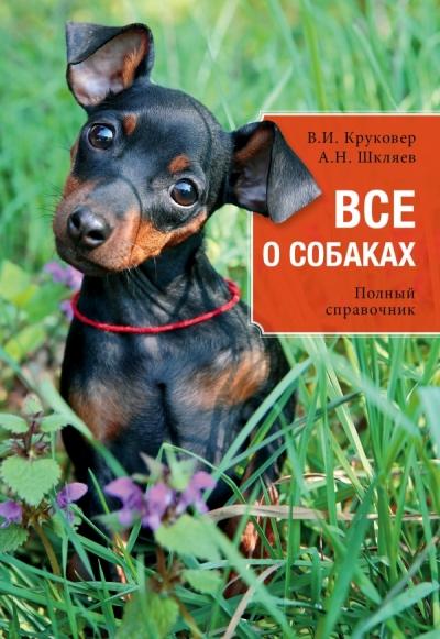 Все о собаках: Полный справочник