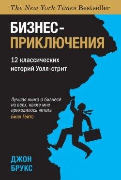 Бизнес-приключения. 12 классических историй