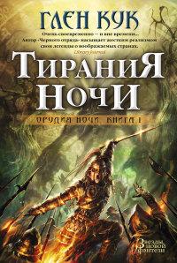 Орудия Ночи. Книга 1: Тирания Ночи: Роман