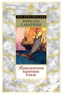 Приключения капитана Блада: Роман, повести