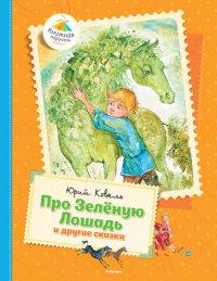 Про Зеленую Лошадь и другие сказки
