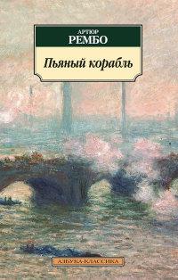 Пьяный корабль: Стихотворения