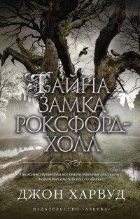 Тайна замка Роксфорд-Холл: Роман