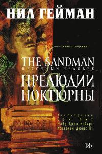 The Sandman. Песочный человек. Кн. 1: Прелюдии и ноктюрны