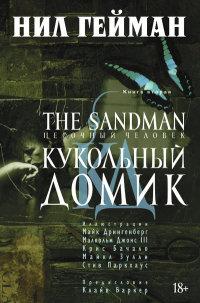 The Sandman. Песочный человек. Кн. 2: Кукольный домик