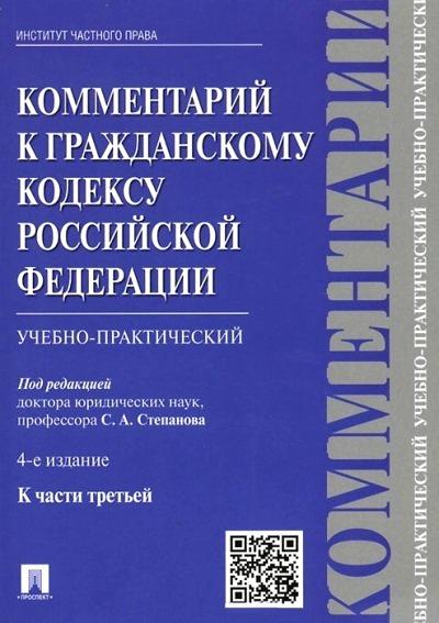 Комментарий к Гражданскому кодексу РФ (учебно-практический) к Ч.3