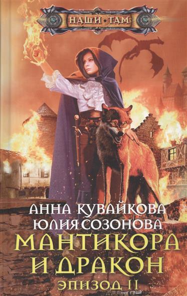 Мантикора и Дракон: Эпизод II