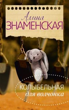 Колыбельная для Волчонка: Роман