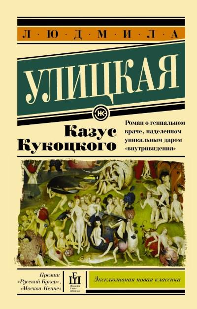 Казус Кукоцкого: Роман