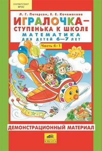 Игралочка. Математика для детей 6-7 лет: В 2-х ч: Ч.4 (1), Ч.4(2): Демонстр