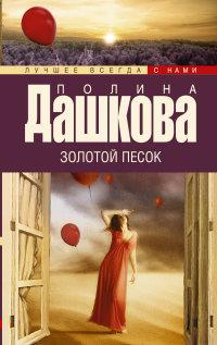 Золотой песок: Роман