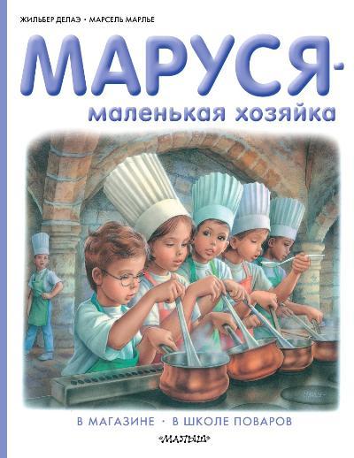 Маруся - маленькая хозяйка: В магазине. В школе поваров