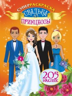 Раскраска Свадьба принцессы