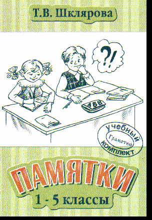 Памятки. 1-5 класс: Справочные таблицы и алгоритмы действий