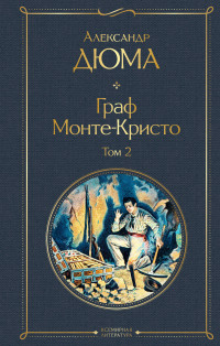 Граф Монте-Кристо: Комплект из 2 книг