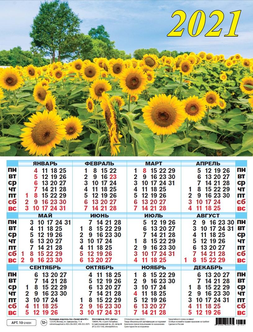 Календарь листовой 2021 10-21031 Подсолнухи