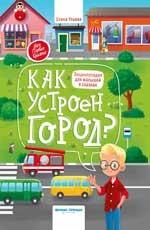 Как устроен город?: Энциклопедия для малышей в сказках
