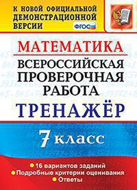 ВПР. Математика. 7 кл.: Тренажер. 16 вариантов заданий ФГОС