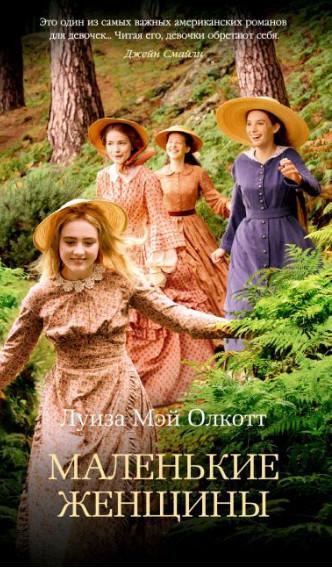 Маленькие женщины. Цикл Все истории о маленьких женщинах. Кн.1