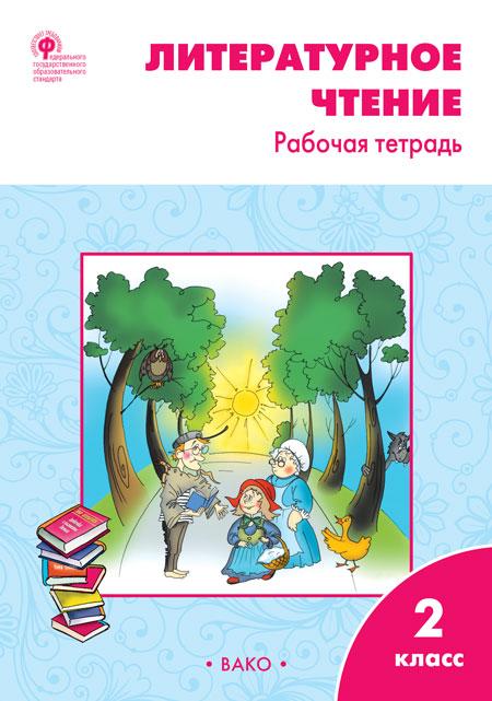 Литературное чтение. 2 класс: Рабочая тетрадь к учебнику Климановой Л.Ф. ФГОС