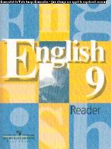 Английский язык (English). 9 кл.: Книга для чтения к Кузовлеву (Reader)