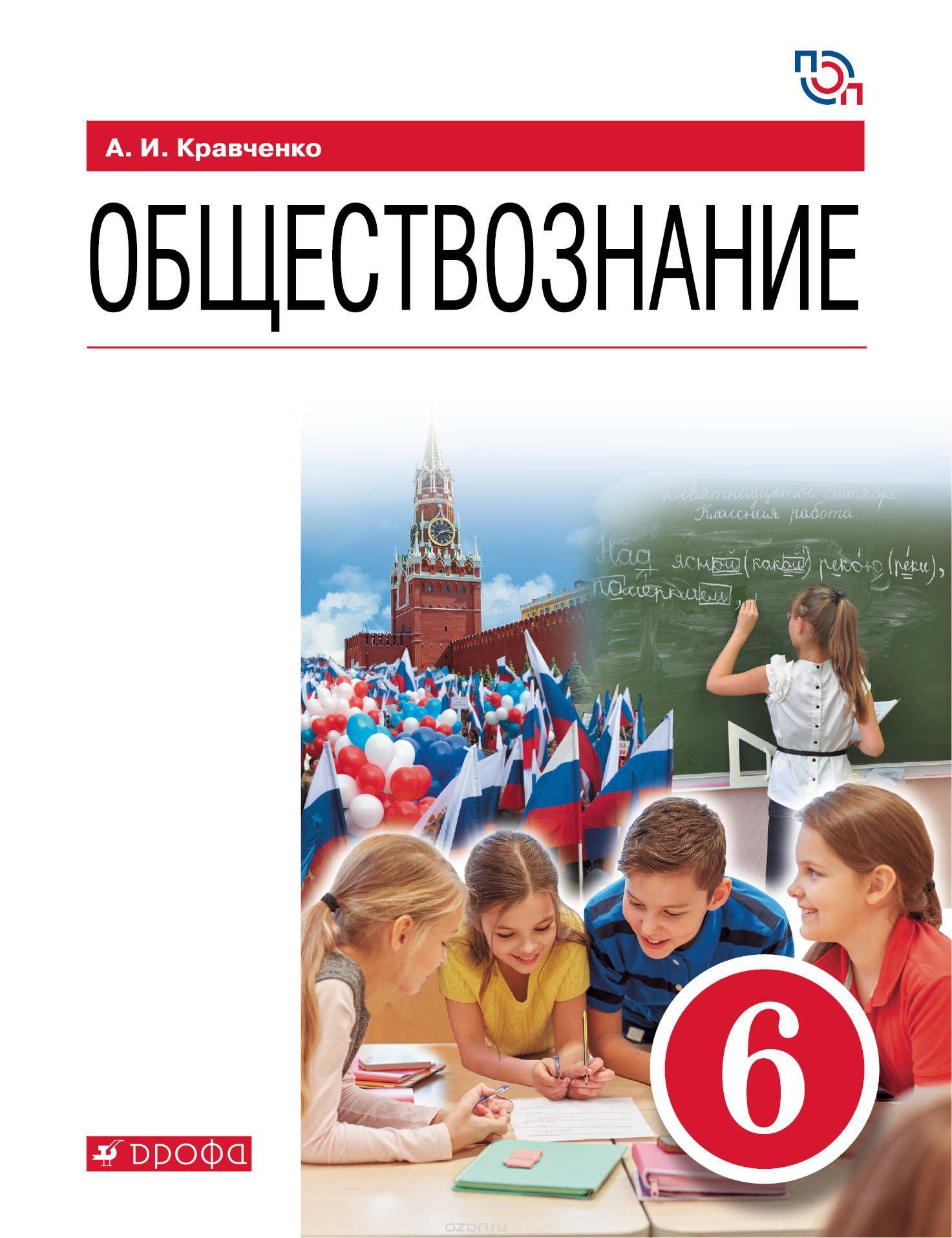 Обществознание. 6 кл.: Учебник