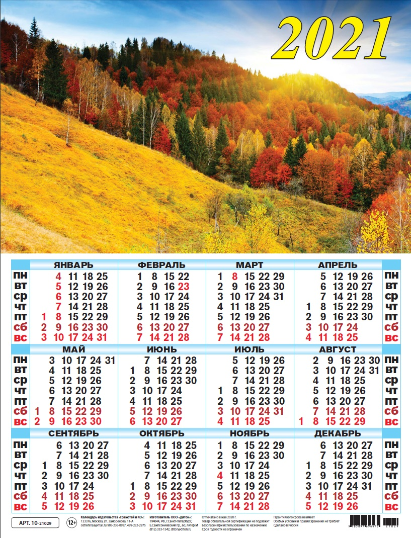Календарь листовой 2021 10-21029 Волшебство леса