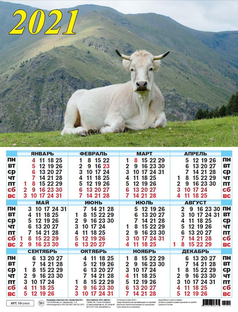 Календарь листовой 2021 10-21013 Символ года. Белый бык
