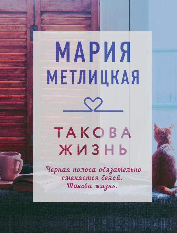 Такова жизнь: Сборник